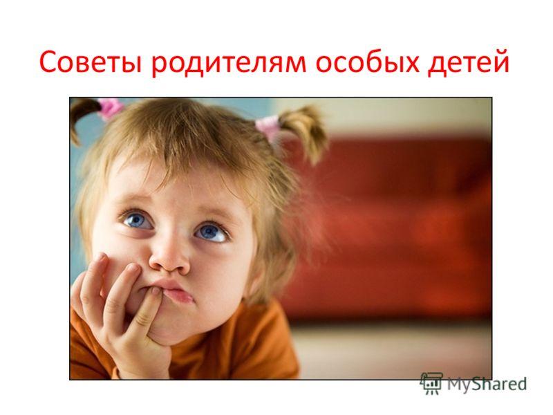 Советы родителям особых детей