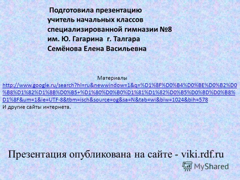 Материалы http://www.google.ru/search?hl=ru&newwindow=1&q=%D1%8F%D0%B4%D0%BE%D0%B2%D0 %B8%D1%82%D1%8B%D0%B5+%D1%80%D0%B0%D1%81%D1%82%D0%B5%D0%BD%D0%B8% D1%8F&um=1&ie=UTF-8&tbm=isch&source=og&sa=N&tab=wi&biw=1024&bih=578 И другие сайты интернета. През