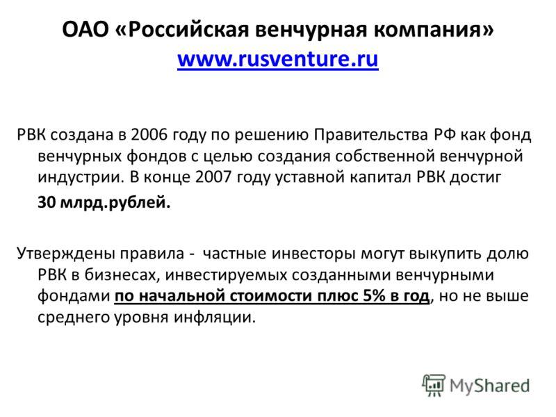 ОАО «Российская венчурная компания» www.rusventure.ru www.rusventure.ru РВК создана в 2006 году по решению Правительства РФ как фонд венчурных фондов с целью создания собственной венчурной индустрии. В конце 2007 году уставной капитал РВК достиг 30 м