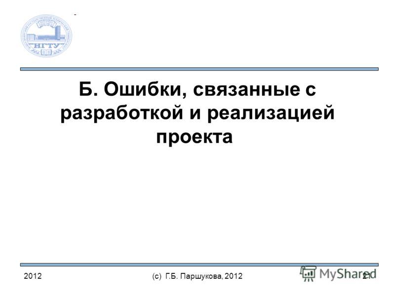 Б. Ошибки, связанные с разработкой и реализацией проекта 2012(с) Г.Б. Паршукова, 201221