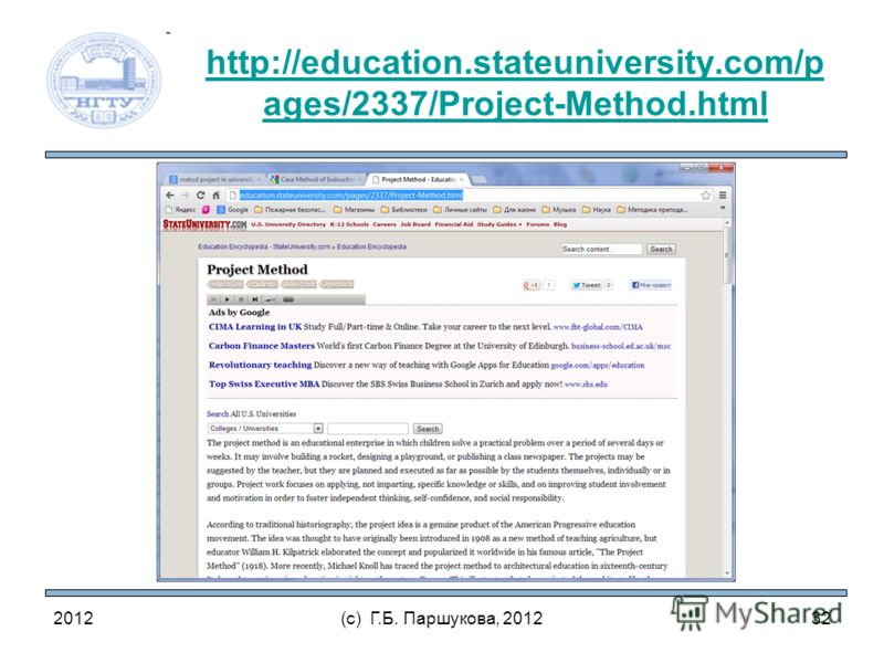 http://education.stateuniversity.com/p ages/2337/Project-Method.html 2012(с) Г.Б. Паршукова, 201232