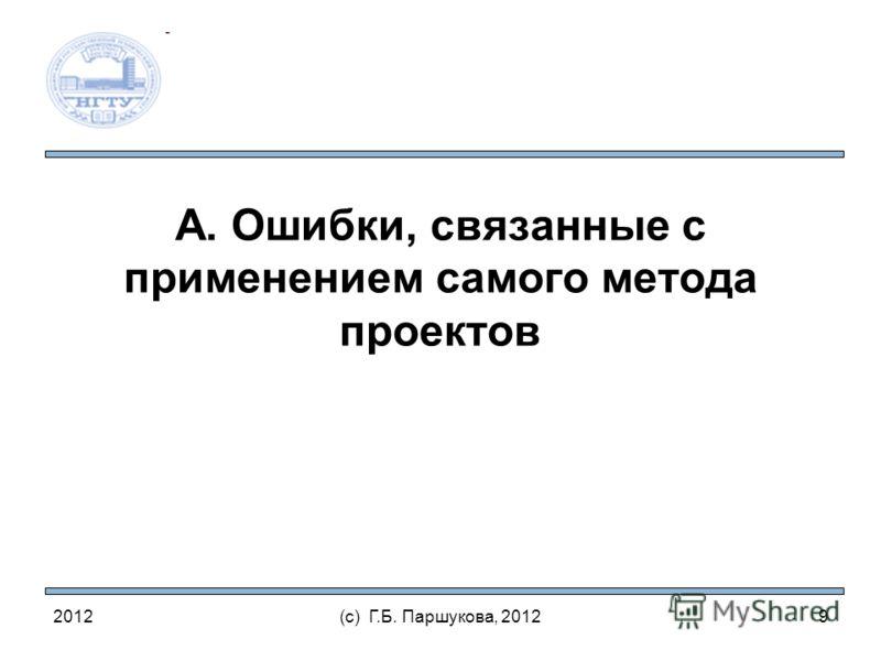 А. Ошибки, связанные с применением самого метода проектов 2012(с) Г.Б. Паршукова, 20129