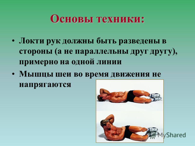 Основы техники: Локти рук должны быть разведены в стороны (а не параллельны друг другу), примерно на одной линии Мышцы шеи во время движения не напрягаются