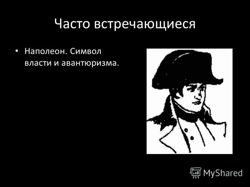 Часто встречающиеся Наполеон. Символ власти и авантюризма.