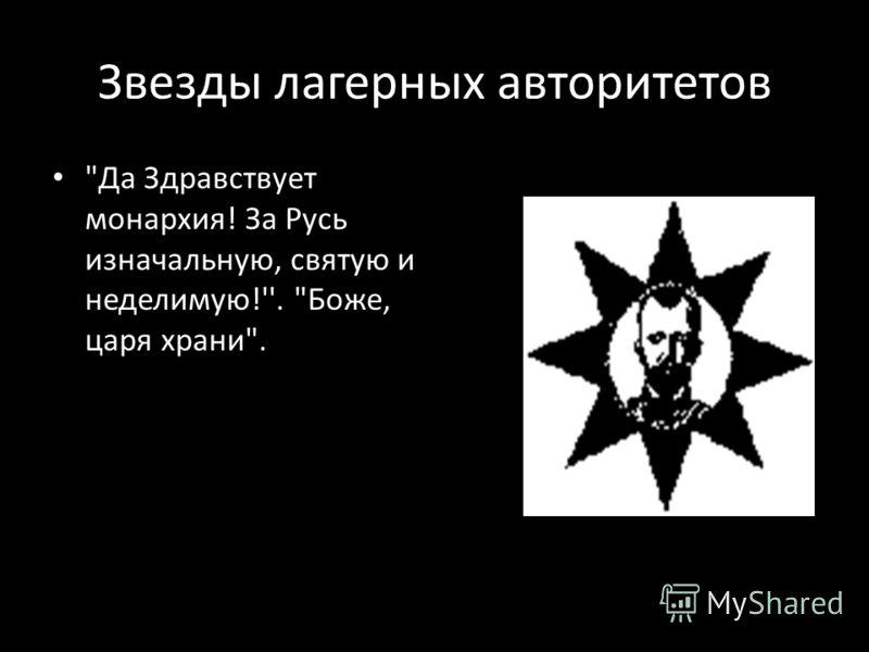 Звезды лагерных авторитетов Да Здравствует монархия! За Русь изначальную, святую и неделимую!''. Боже, царя храни.