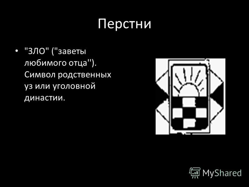 Перстни ЗЛО (заветы любимого отца''). Символ родственных уз или уголовной династии.