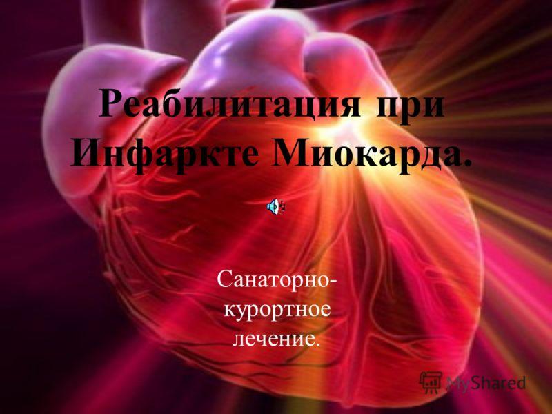 Реабилитация при Инфаркте Миокарда. Санаторно- курортное лечение.