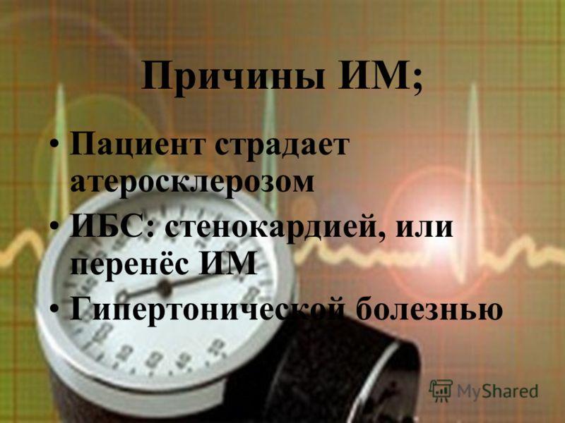 Причины ИМ; Пациент страдает атеросклерозом ИБС: стенокардией, или перенёс ИМ Гипертонической болезнью