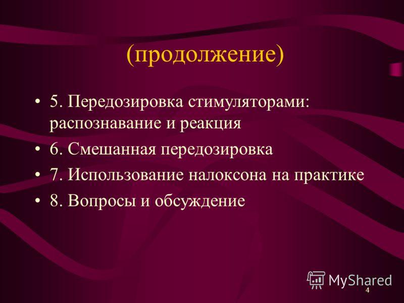 (продолжение) 5. Передозировка стимуляторами: распознавание и реакция 6. Смешанная передозировка 7. Использование налоксона на практике 8. Вопросы и обсуждение 4