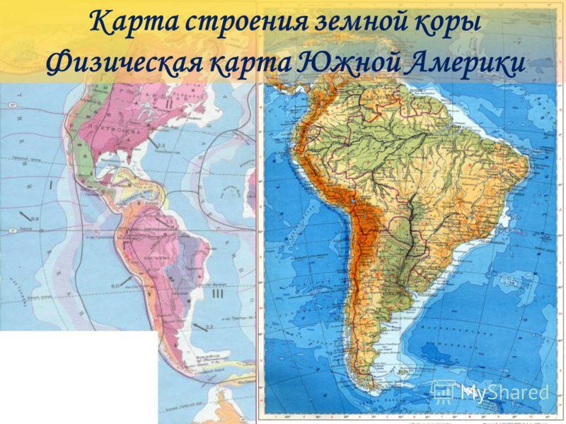 План И Карта 5 Класс Презентация