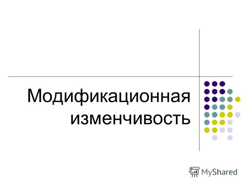 Модификационная изменчивость