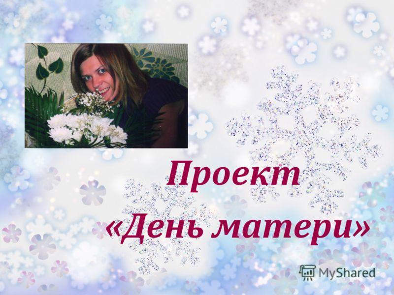 Проект «День матери»