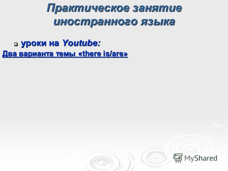 Практическое занятие иностранного языка уроки на Youtube: уроки на Youtube: Два варианта темы «there is/are»