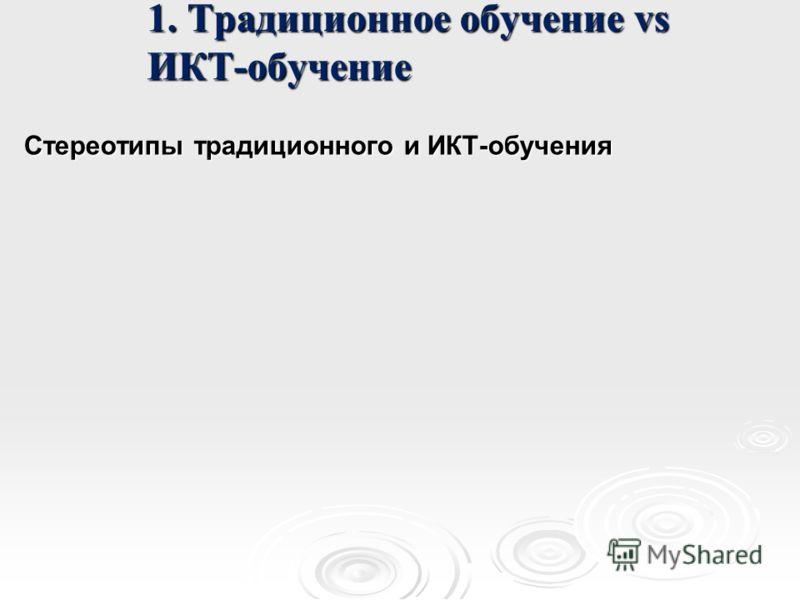 1. Традиционное обучение vs ИКТ-обучение Стереотипы традиционного и ИКТ-обучения