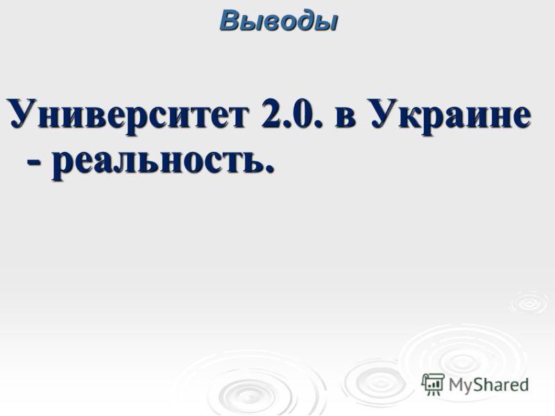 Выводы Университет 2.0. в Украине - реальность.