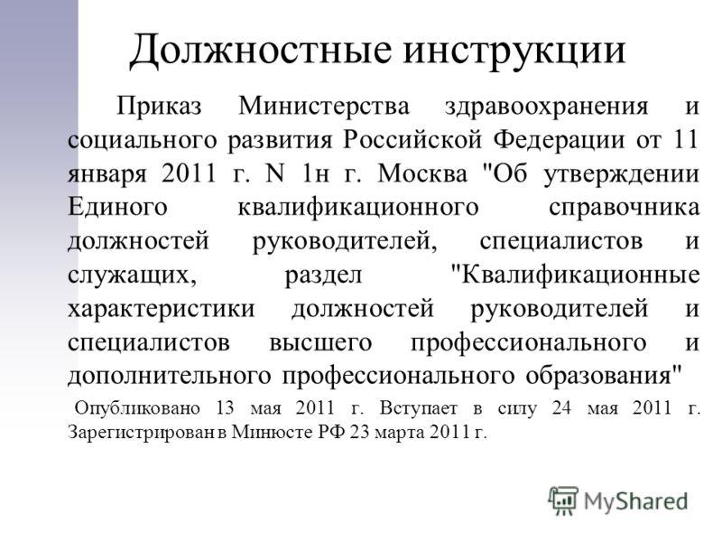 © УМУ, Н.Ю.Еремина Должностные инструкции Приказ Министерства здравоохранения и социального развития Российской Федерации от 11 января 2011 г. N 1н г. Москва