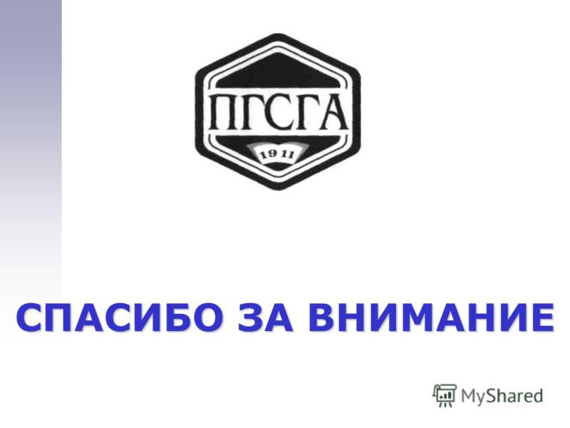 © УМУ, Н.Ю.Еремина СПАСИБО ЗА ВНИМАНИЕ
