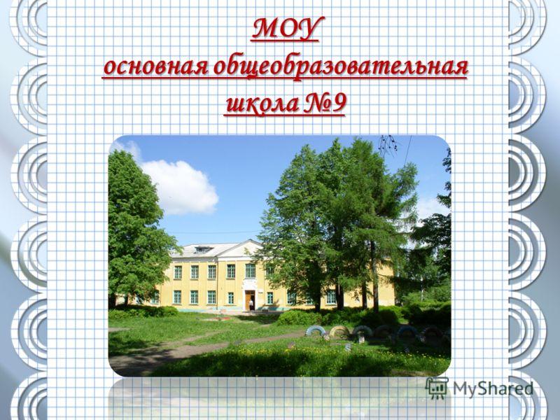 МОУ основная общеобразовательная школа 9