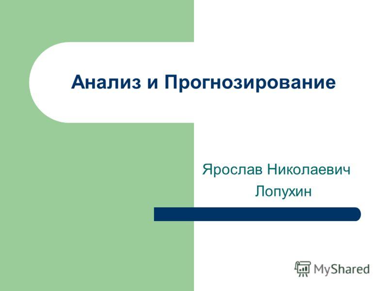 Анализ и Прогнозирование Ярослав Николаевич Лопухин