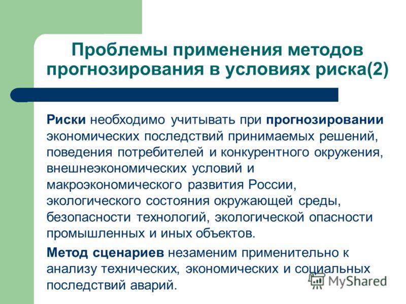 Риски необходимо учитывать при прогнозировании экономических последствий принимаемых решений, поведения потребителей и конкурентного окружения, внешнеэкономических условий и макроэкономического развития России, экологического состояния окружающей сре