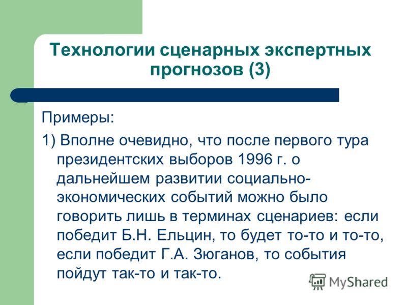 Примеры: 1) Вполне очевидно, что после первого тура президентских выборов 1996 г. о дальнейшем развитии социально- экономических событий можно было говорить лишь в терминах сценариев: если победит Б.Н. Ельцин, то будет то-то и то-то, если победит Г.А