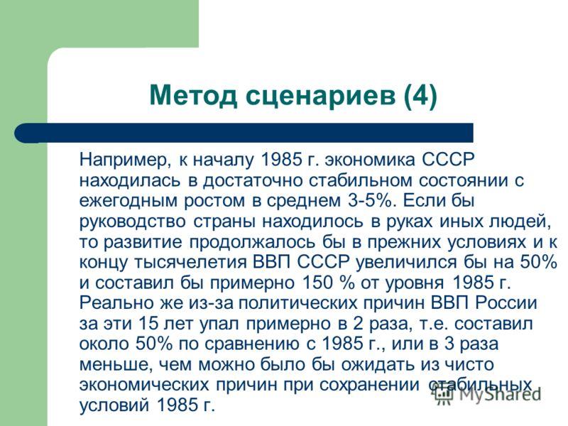 Например, к началу 1985 г. экономика СССР находилась в достаточно стабильном состоянии с ежегодным ростом в среднем 3-5%. Если бы руководство страны находилось в руках иных людей, то развитие продолжалось бы в прежних условиях и к концу тысячелетия В
