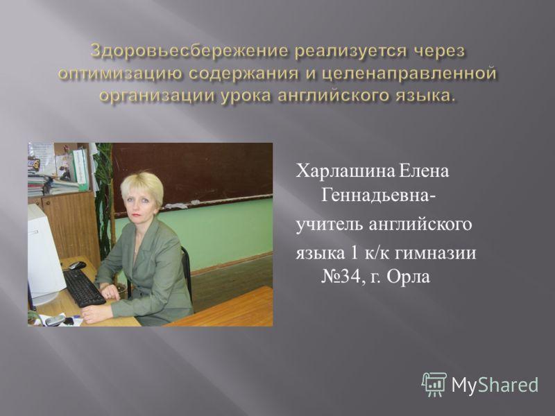 Харлашина Елена Геннадьевна - учитель английского языка 1 к / к гимназии 34, г. Орла