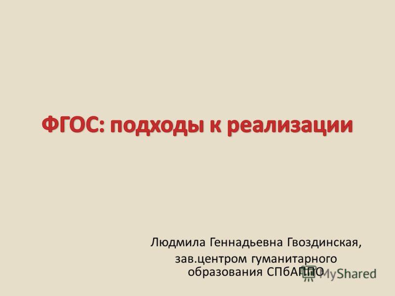 Людмила Геннадьевна Гвоздинская, зав.центром гуманитарного образования СПбАППО