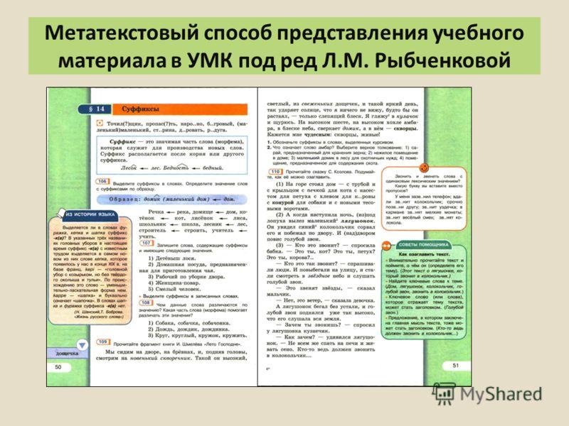 Метатекстовый способ представления учебного материала в УМК под ред Л.М. Рыбченковой