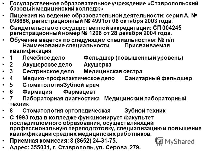 Государственное образовательное учреждение «Ставропольский базовый медицинский колледж» Лицензия на ведение образовательной деятельности: серия А, 098686, регистрационный 4991от 06 октября 2003 года. Свидетельство о государственной аккредитации: СП 0
