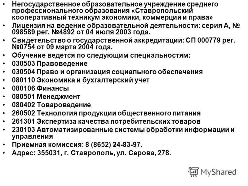 Негосударственное образовательное учреждение среднего профессионального образования «Ставропольский кооперативный техникум экономики, коммерции и права» Лицензия на ведение образовательной деятельности: серия А, 098589 рег. 4892 от 04 июля 2003 года.