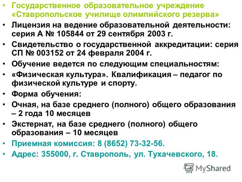 Государственное образовательное учреждение «Ставропольское училище олимпийского резерва» Лицензия на ведение образовательной деятельности: серия А 105844 от 29 сентября 2003 г. Свидетельство о государственной аккредитации: серия СП 003152 от 24 февра