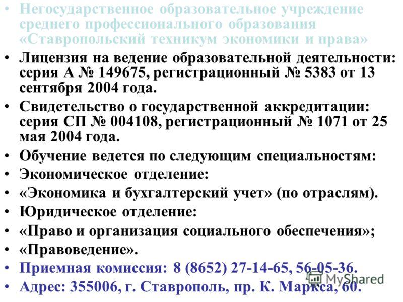 Негосударственное образовательное учреждение среднего профессионального образования «Ставропольский техникум экономики и права» Лицензия на ведение образовательной деятельности: серия А 149675, регистрационный 5383 от 13 сентября 2004 года. Свидетель