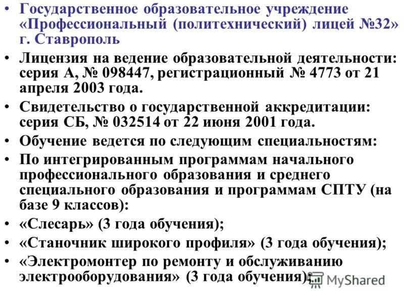 Государственное образовательное учреждение «Профессиональный (политехнический) лицей 32» г. Ставрополь Лицензия на ведение образовательной деятельности: серия А, 098447, регистрационный 4773 от 21 апреля 2003 года. Свидетельство о государственной акк