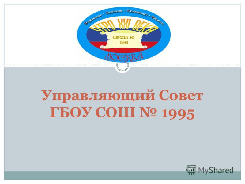 Управляющий Совет ГБОУ СОШ 1995