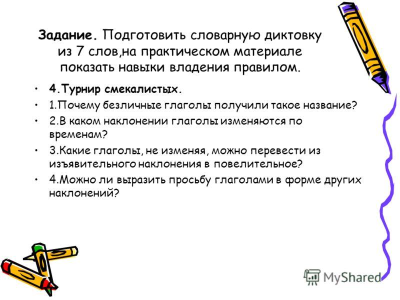 Урок русского языка в 6 ом классе тема