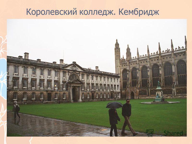 Королевский колледж. Кембридж