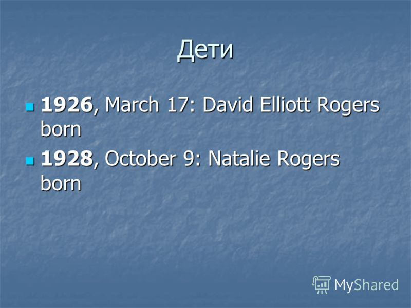 Дети 1926, March 17: David Elliott Rogers born 1926, March 17: David Elliott Rogers born 1928, October 9: Natalie Rogers born 1928, October 9: Natalie Rogers born