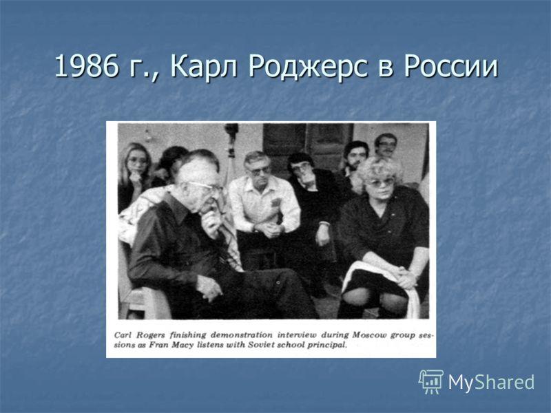 1986 г., Карл Роджерс в России