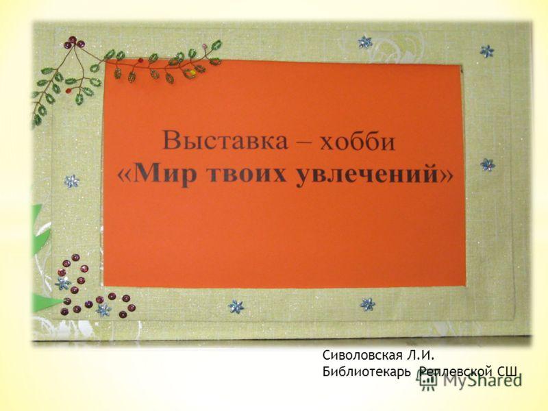 Сиволовская Л.И. Библиотекарь Реплевской СШ