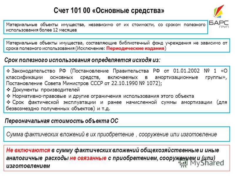 Материальные объекты имущества, независимо от их стоимости, со сроком полезного использования более 12 месяцев Материальные объекты имущества, составляющие библиотечный фонд учреждения не зависимо от срока полезного использования (Исключение: Периоди