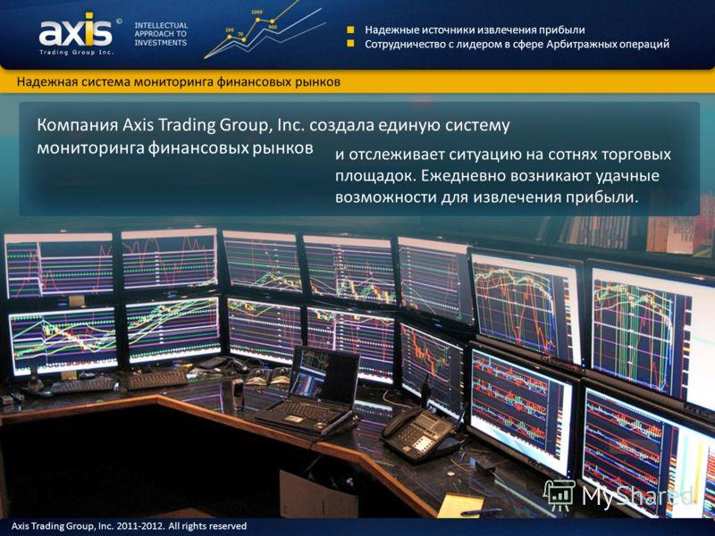 Компания Axis Trading Group, Inc. создала единую систему мониторинга финансовых рынков Надежные источники извлечения прибыли Сотрудничество с лидером в сфере Арбитражных операций Надежная система мониторинга финансовых рынков Axis Trading Group, Inc.