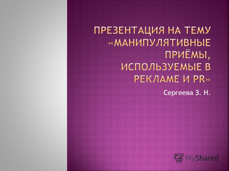 Сергеева З. Н.
