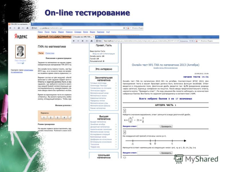 On-line тестирование