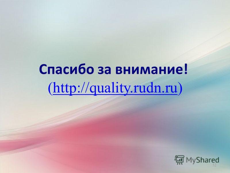 52 Спасибо за внимание! Спасибо за внимание! (http://quality.rudn.ru)http://quality.rudn.ru
