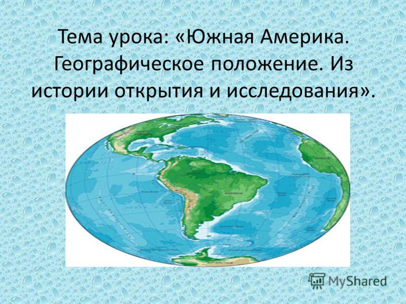 Тема урока: «Южная Америка. Географическое положение. Из истории открытия и исследования».