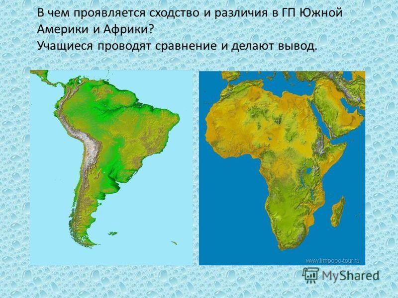 В чем проявляется сходство и различия в ГП Южной Америки и Африки? Учащиеся проводят сравнение и делают вывод.