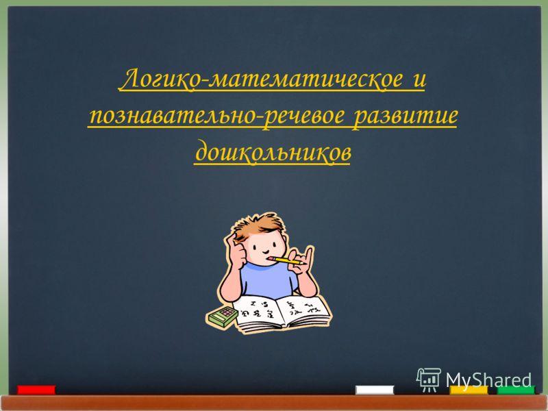 Логико-математическое и познавательно-речевое развитие дошкольников