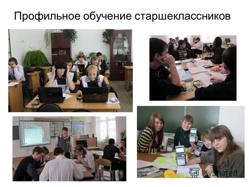 Профильное обучение старшеклассников