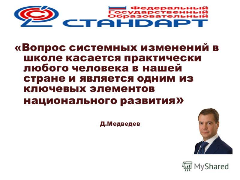 «Вопрос системных изменений в школе касается практически любого человека в нашей стране и является одним из ключевых элементов национального развития » Д.Медведев